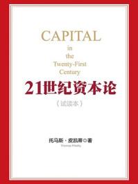 21世纪资本论(导读本)