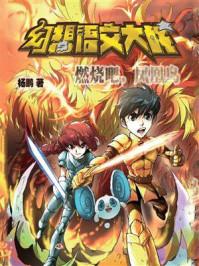 幻想语文大战:燃烧吧,凤凰鸟