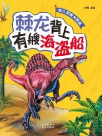 幼儿恐龙大图鉴:棘龙背上有艘海盗船