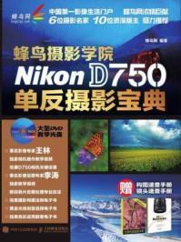 蜂鸟摄影学院Nikon D750单反摄影宝典