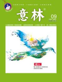 意林杂志2018年5月上半月刊