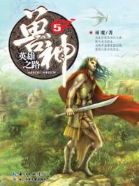 兽神05·英雄之路