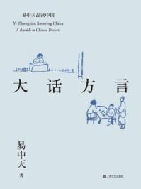 易中天品读中国系列:大话方言