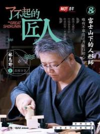了不起的匠人8:富士山下的人形师