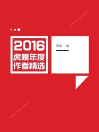 2016虎嗅年度作者精选
