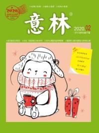 意林杂志2020年1月下半月刊