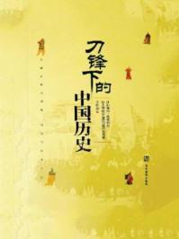 刀锋下的中国历史(套装全2册)