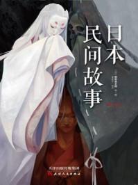 日本民间故事:第三季