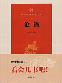 论语--中华经典指掌文库