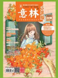 意林杂志少年版2019年11月下半月刊