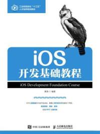 iOS开发基础教程