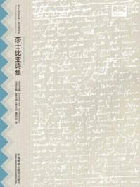 莎士比亚诗集(莎士比亚全集·英汉双语本)