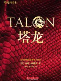 塔龙传奇1:塔龙