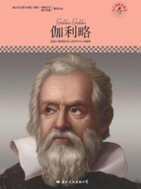 名人传记丛书——伽利略