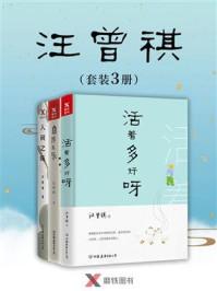 汪曾祺(套装三册)