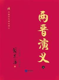 中国历代通俗演义-两晋演义(上)
