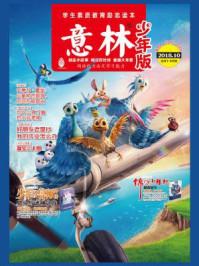 意林杂志少年版2018年5月下半月刊