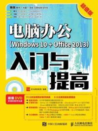 电脑办公(Windows 10 + Office 2013)入门与提高:超值版