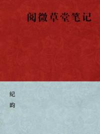 阅微草堂笔记(简体版)