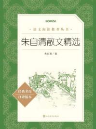 朱自清散文精选(教育部统编语文新课标推荐阅读)