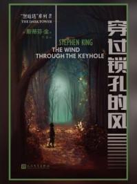黑暗塔系列番外:穿过锁孔的风