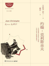 约翰·克利斯朵夫:全三册