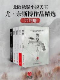 北欧悬疑小说天王尤·奈斯博作品精选(共四册)