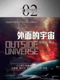 外面的宇宙(虫·科幻中国)