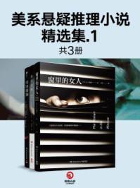 美系悬疑推理小说精选集1(共3册)