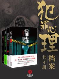 犯罪心理档案(共4册)