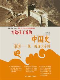 写给孩子看的中国史·秦汉:统一的庞大帝国