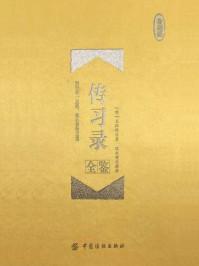 传习录全鉴(珍藏版)