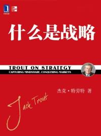 什么是战略(特劳特经典丛书)