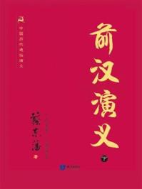 中国历代通俗演义-前汉演义(下)