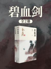 碧血剑(全)插图版