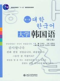 """大学韩国语·第1册(修订版) (普通高等教育""""十一五""""国家级规划教材)"""