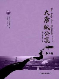 大唐狄公案(第三卷)