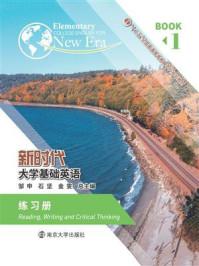 《新时代大学基础英语》练习册1