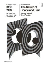 第一推动丛书·宇宙系列:时空本性(新版)