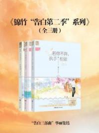 """锦竹""""告白第二季""""系列(全三册)"""