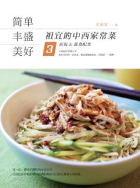 简单·丰盛·美好:祖宜的中西家常菜:面饭、蔬食配菜