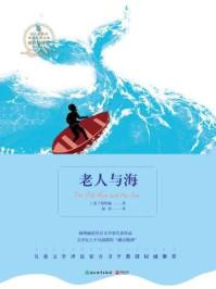 老人与海(央视朗读者王千源朗读作品)