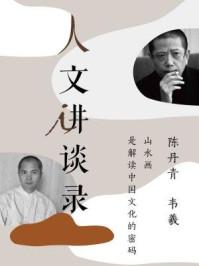 山水画是解读中国文化的密码(理想国人文讲谈录)