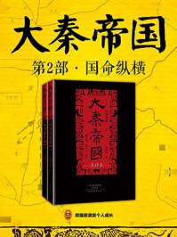 大秦帝国·点评本:第二部·国命纵横(共2册)