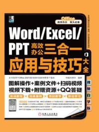 Word.Excel.PPT高效办公三合一应用与技巧大全:视频自学版