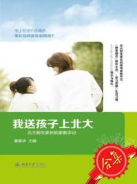 我送孩子上北大:北大新生家长的家教手记(套装共3册)
