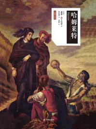 哈姆莱特(莎士比亚戏剧·中文版)