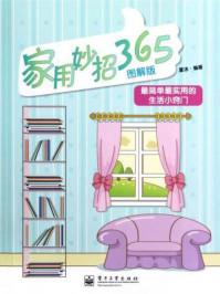 家用妙招365(图解版)