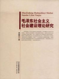 毛泽东社会主义社会建设理论研究