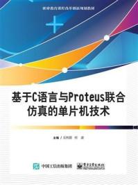 基于C语言与Proteus联合仿真的单片机技术
